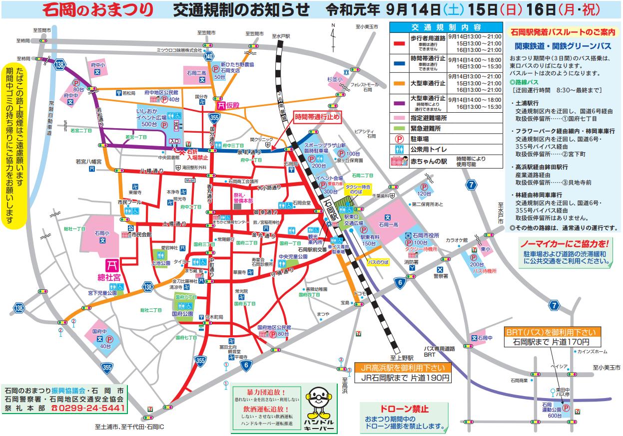 石岡のお祭り2019交通規制