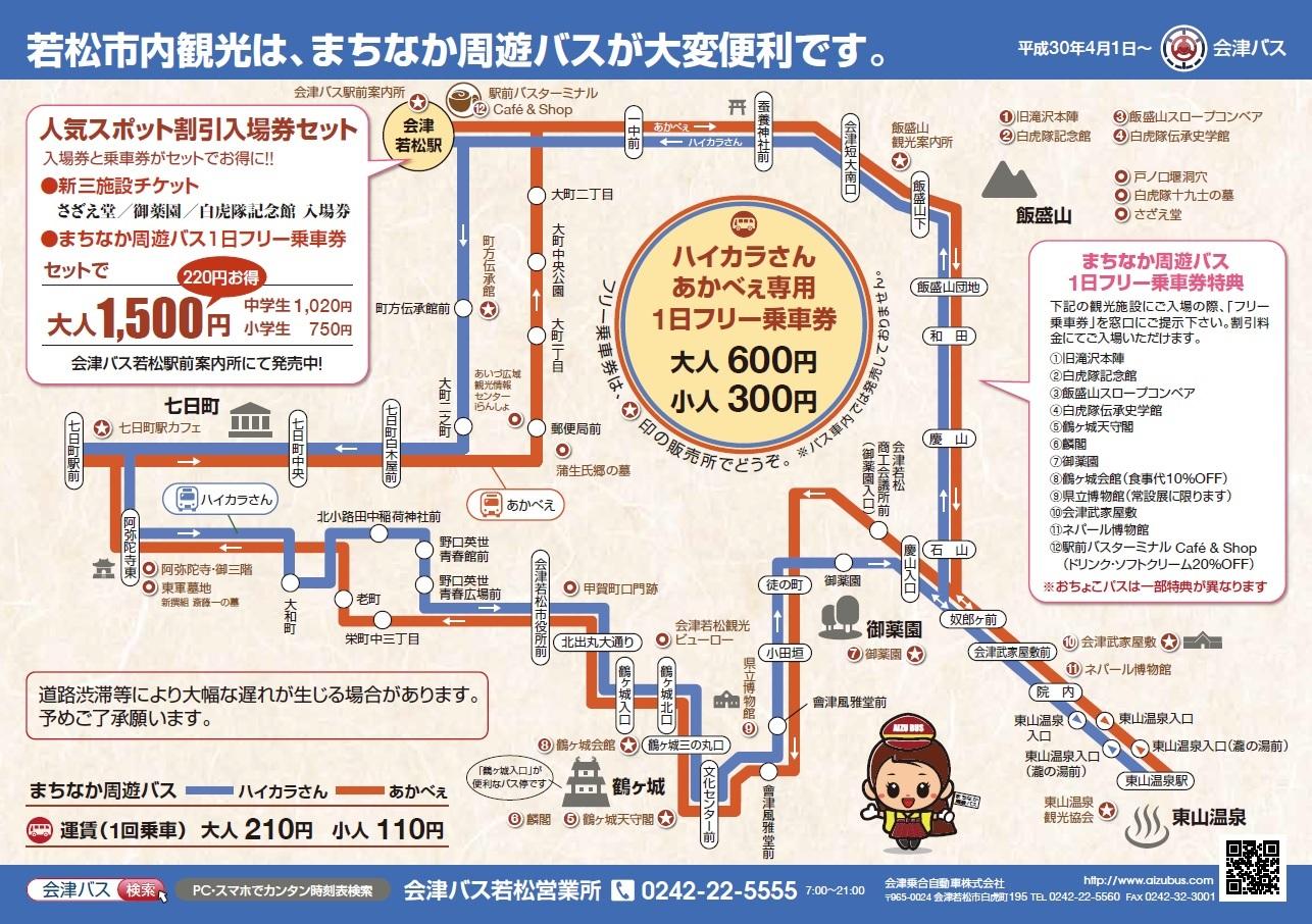 会津まつり周遊バス2018