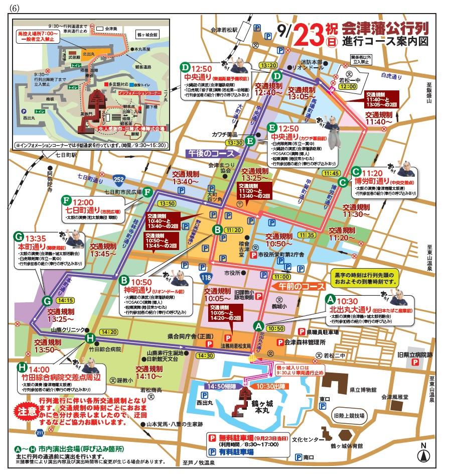 会津まつり交通規制2日目2018
