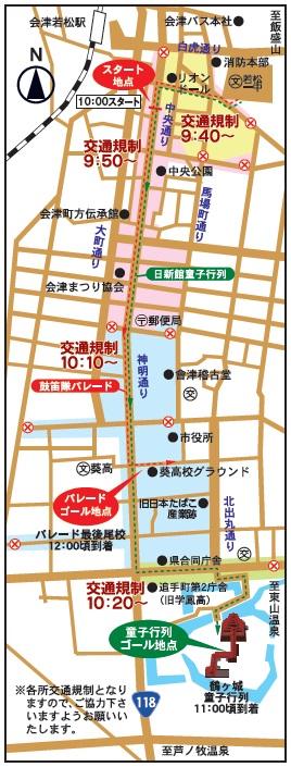 会津まつり交通規制3日目2018