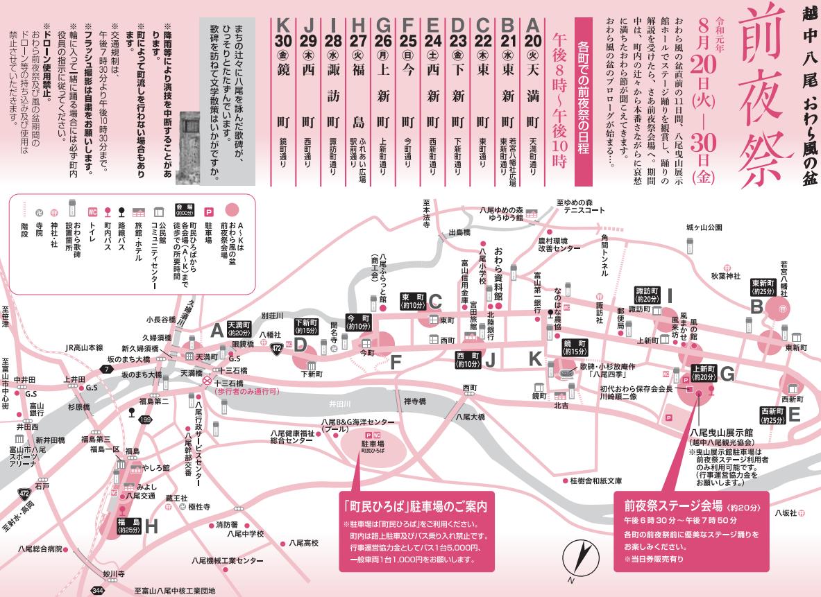 おわら風の盆前夜祭2019マップ
