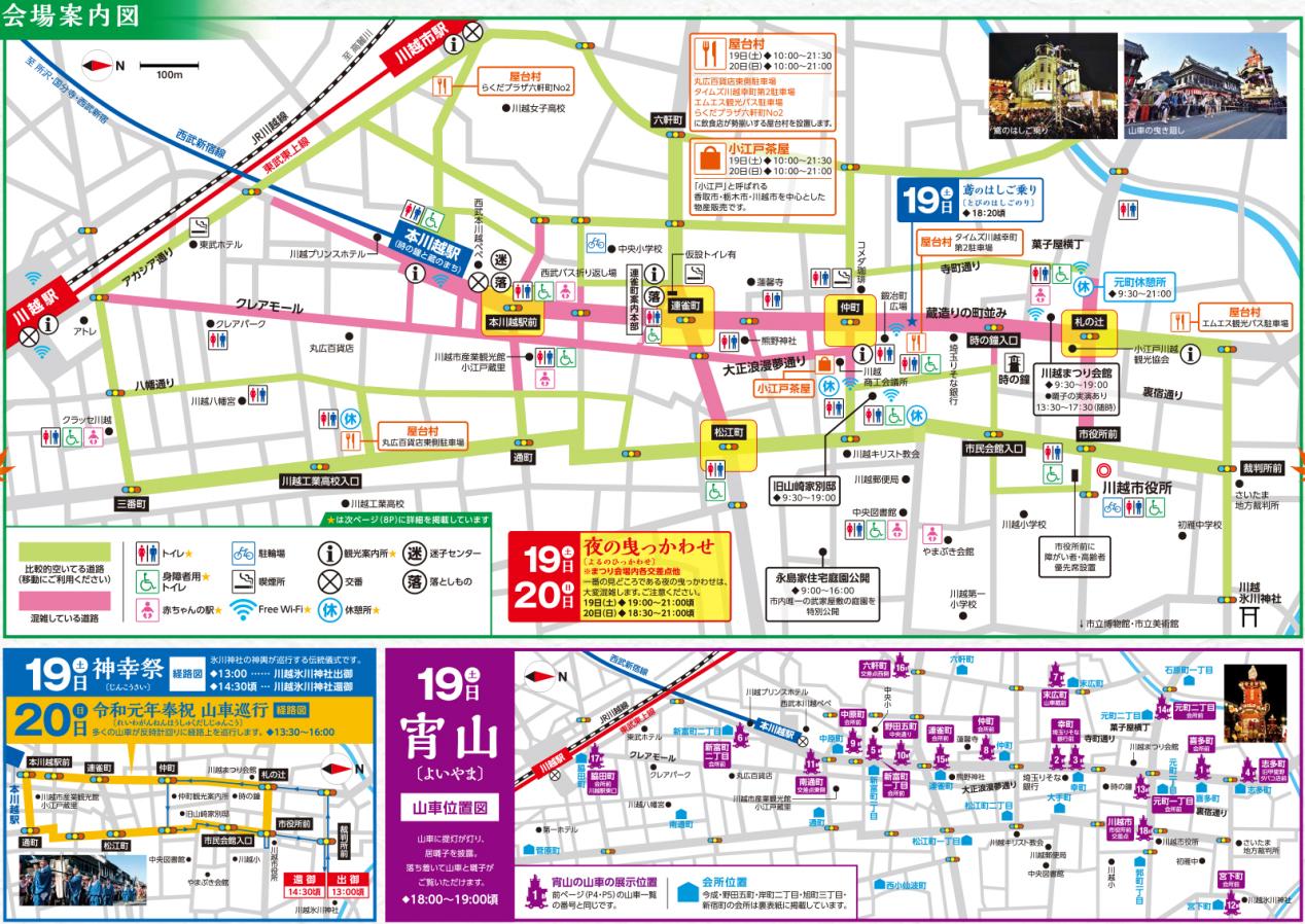 川越祭り2019会場マップ
