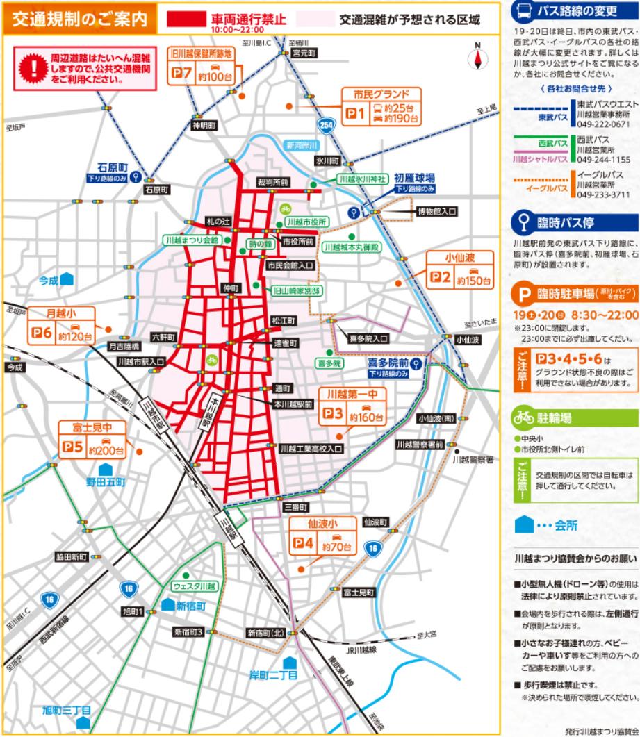 川越祭り2019交通規制図