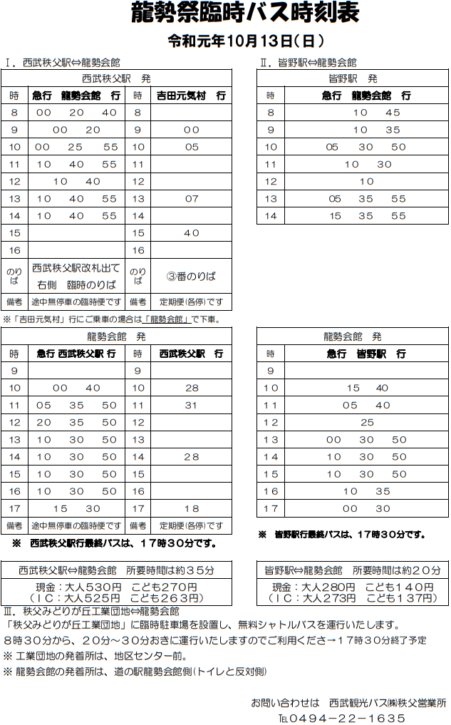 龍勢祭り2019バス時刻表