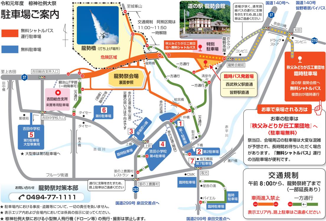 龍勢祭り2019駐車場