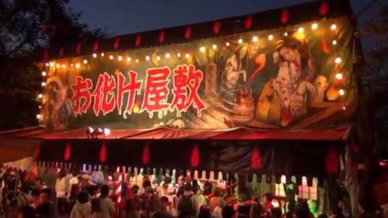 川越祭りお化け屋敷