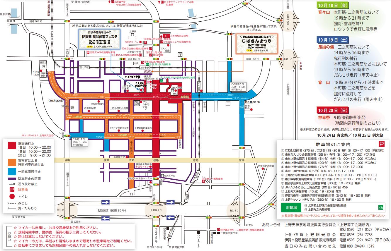 上野天神祭2019交通規制