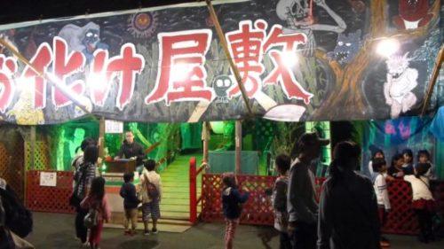 上野天神祭お化け屋敷