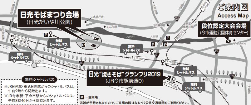 日光そば祭り2019駐車場マップ