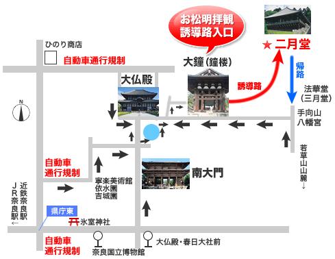 東大寺お水取り境内経路図