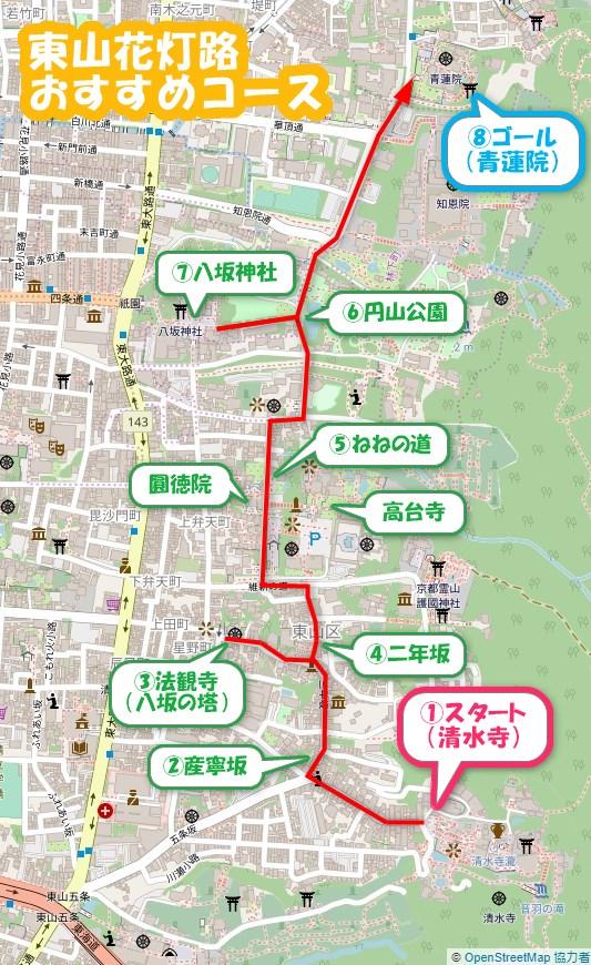 東山花灯路推奨コース