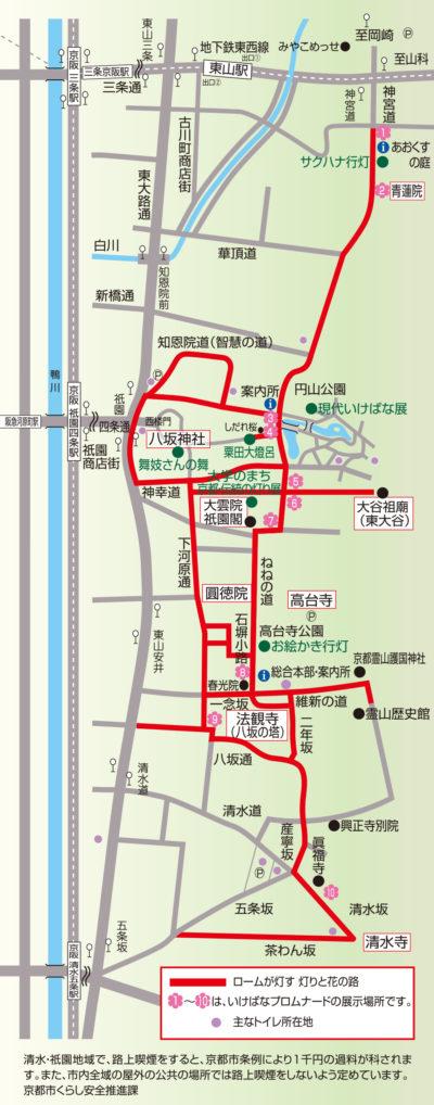 東山花灯路マップ