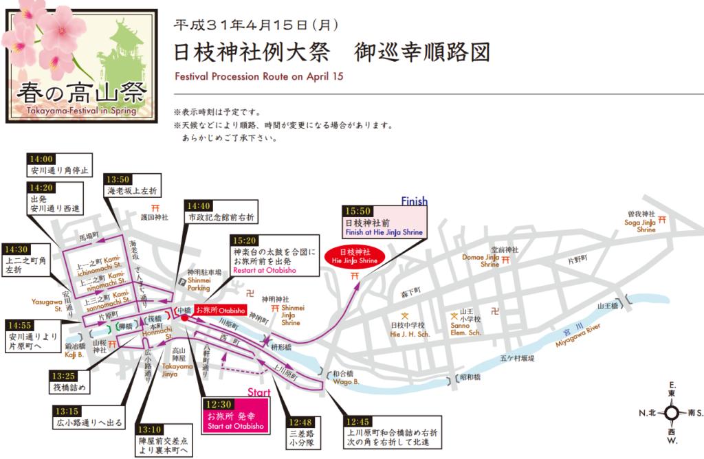 春の高山祭2019・15日御巡幸順路図