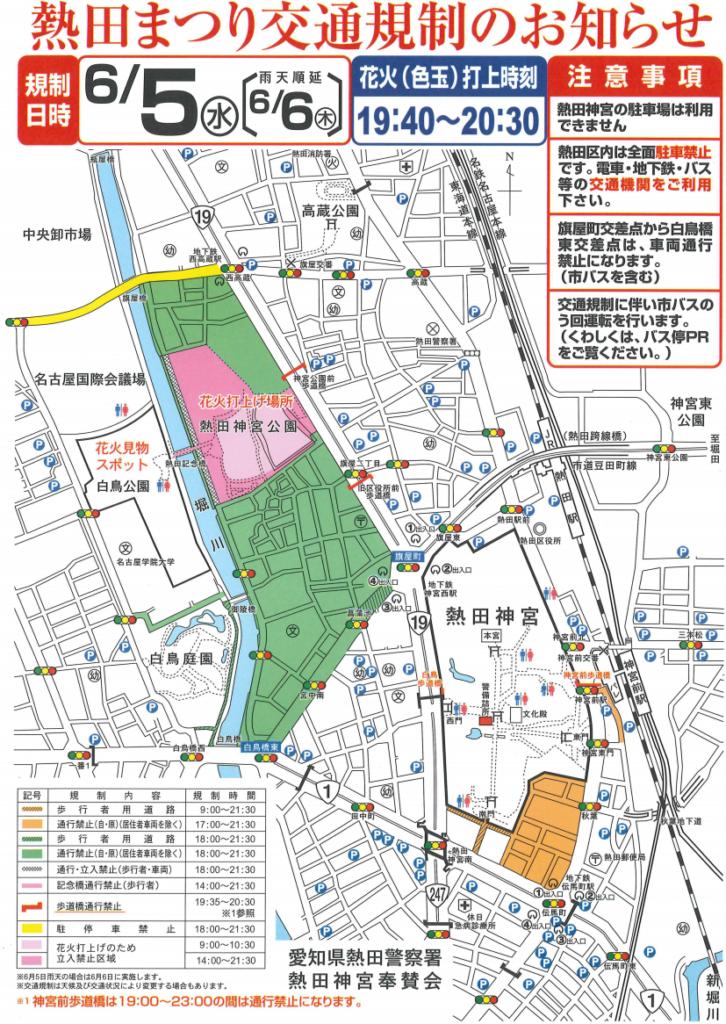 熱田祭り2019交通規制