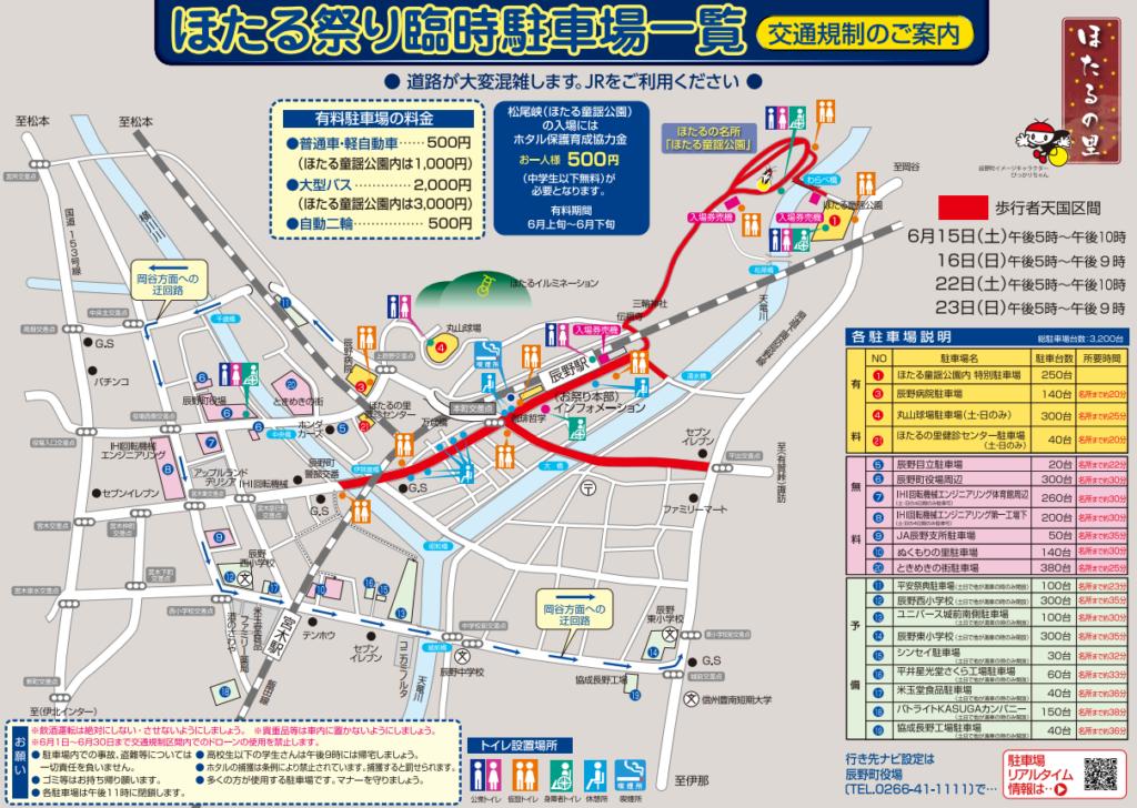 辰野ほたる祭り2019交通規制図