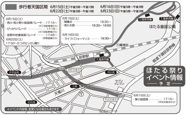 辰野ほたる祭り2019イベント