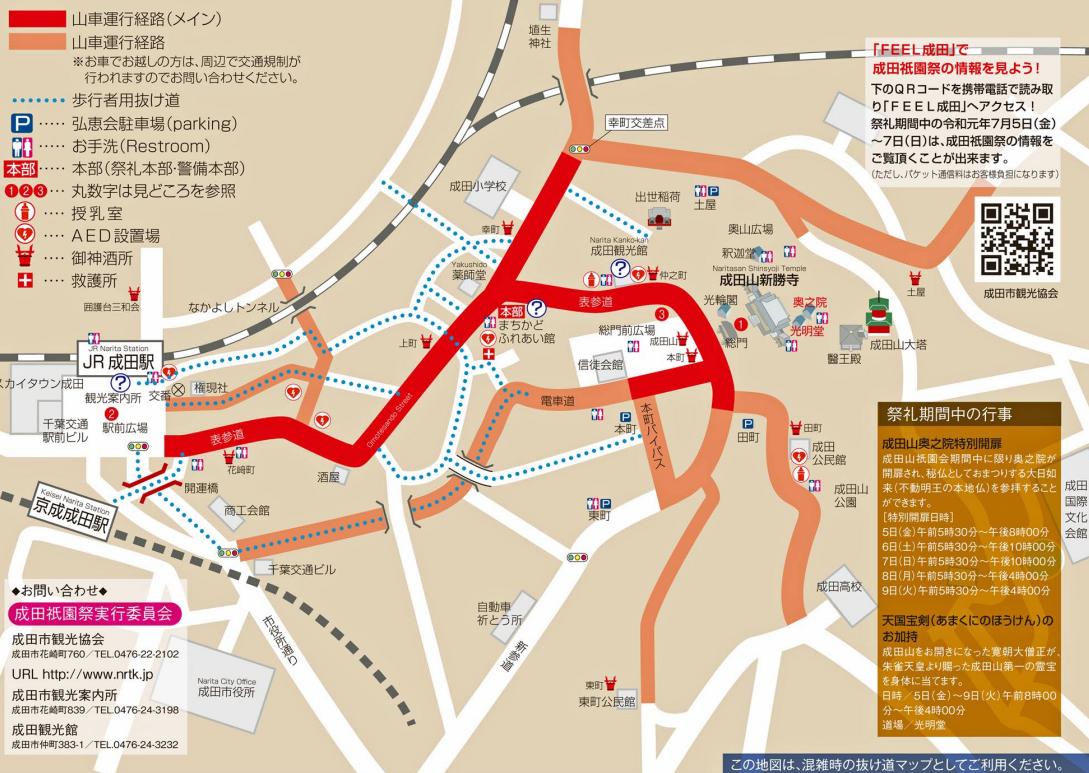 成田祇園祭2019交通規制