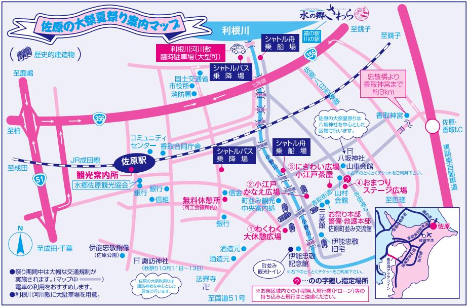 佐原の大祭夏祭り2019会場案内図