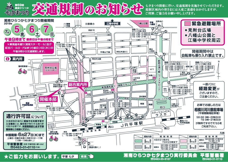 平塚七夕祭り2019交通規制