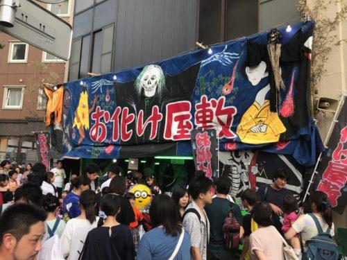 平塚七夕祭りお化け屋敷