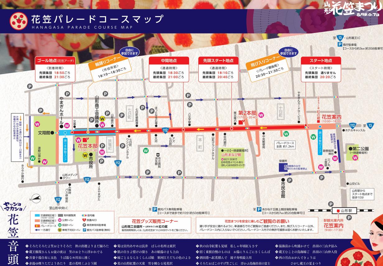 花笠まつり2019会場マップ