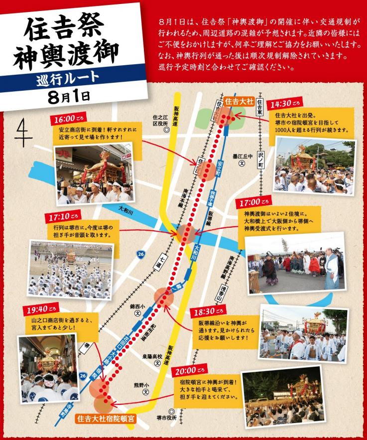住吉祭り神輿渡御ルートマップ