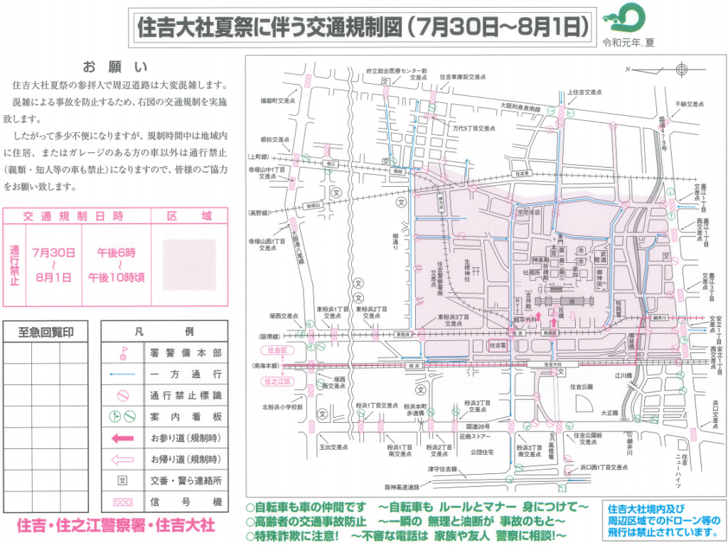 住吉祭り2019交通規制図