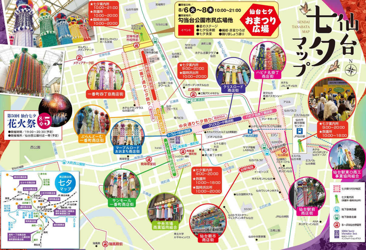 仙台七夕祭り2019会場案内図