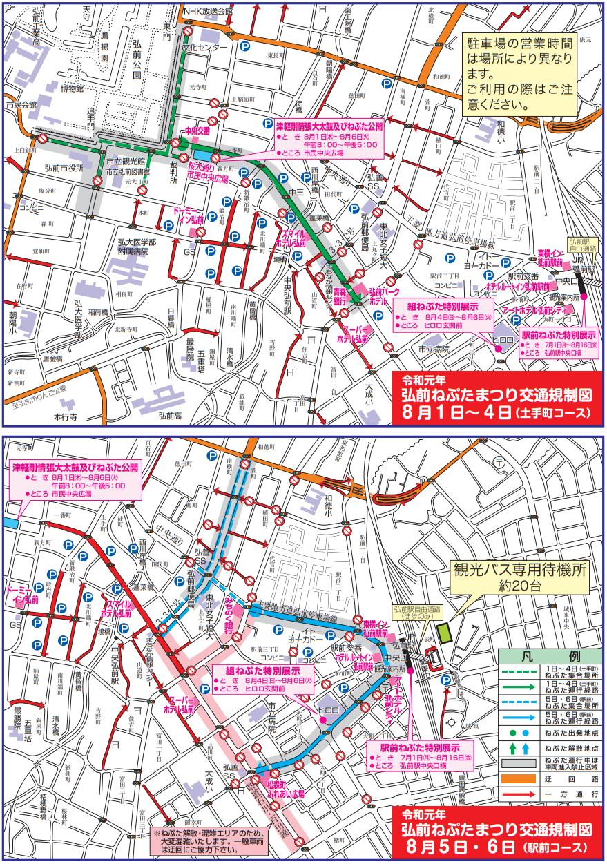 弘前ねぷた祭り2019交通規制2