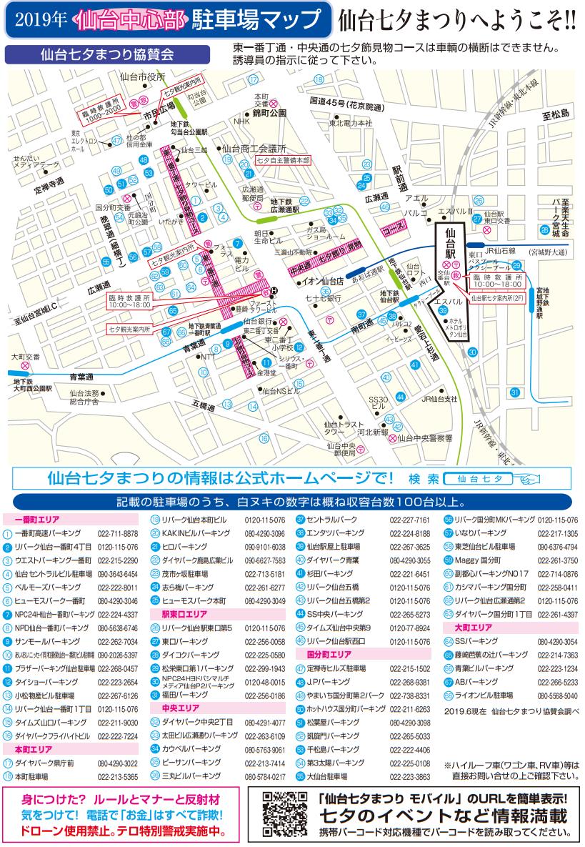 仙台七夕祭り2019駐車場マップ