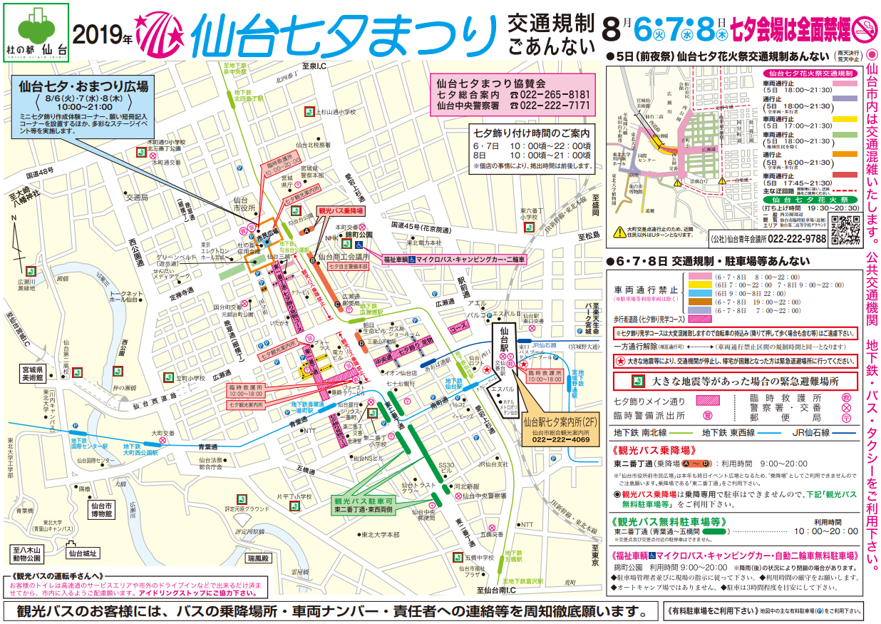仙台七夕祭り2019交通規制図