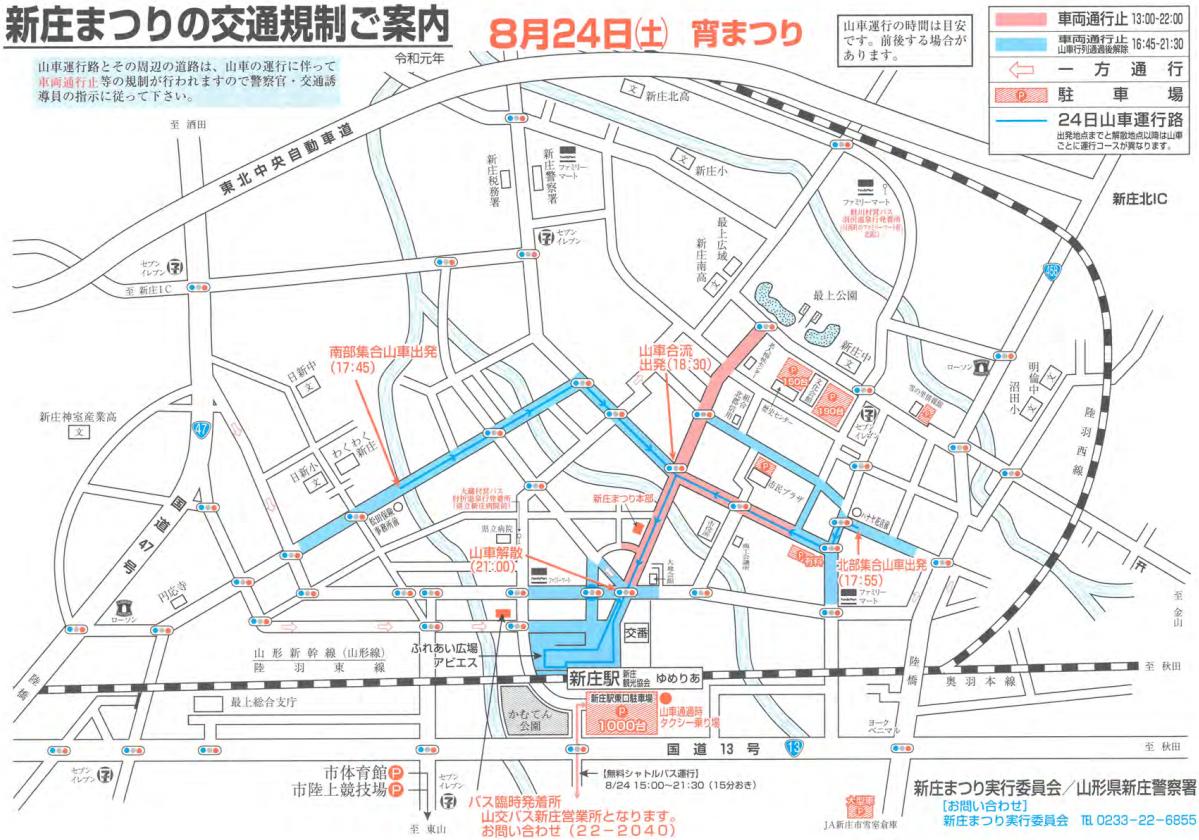 新庄まつり2019交通規制1