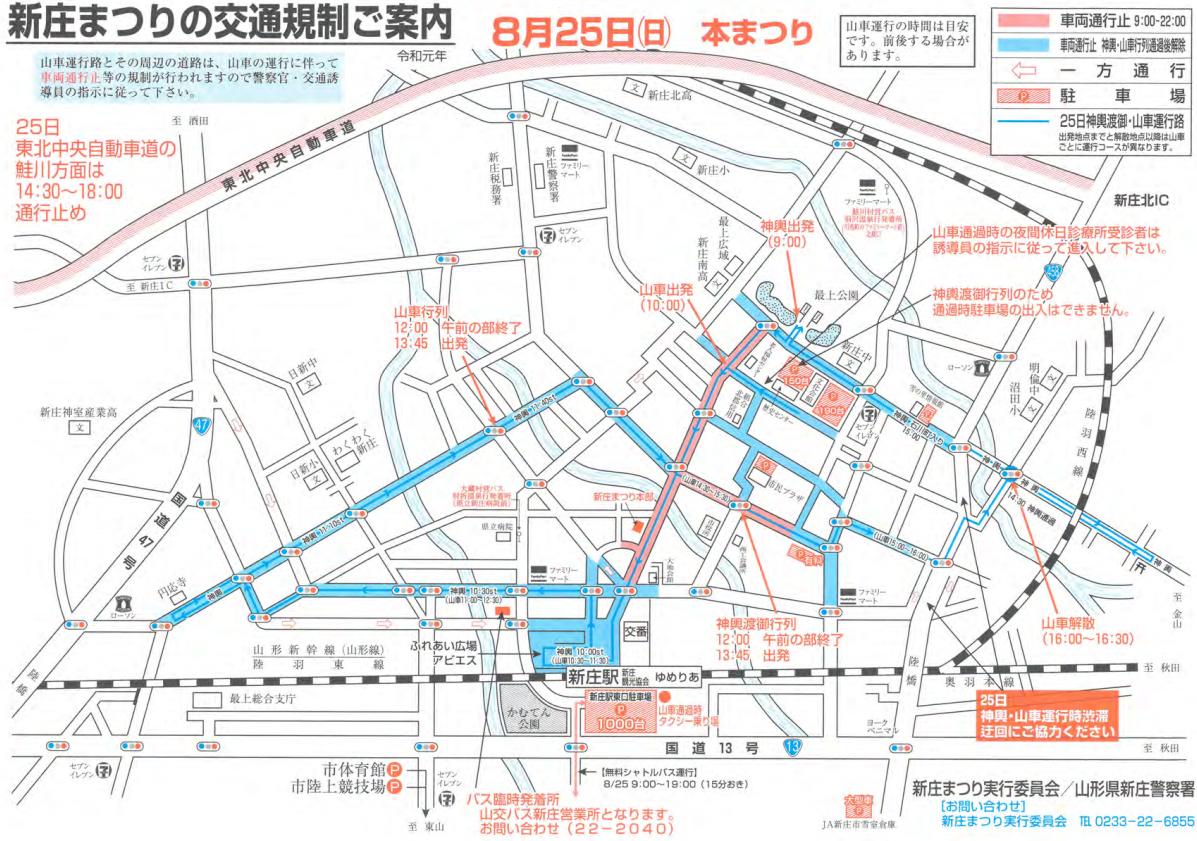 新庄まつり2019交通規制2