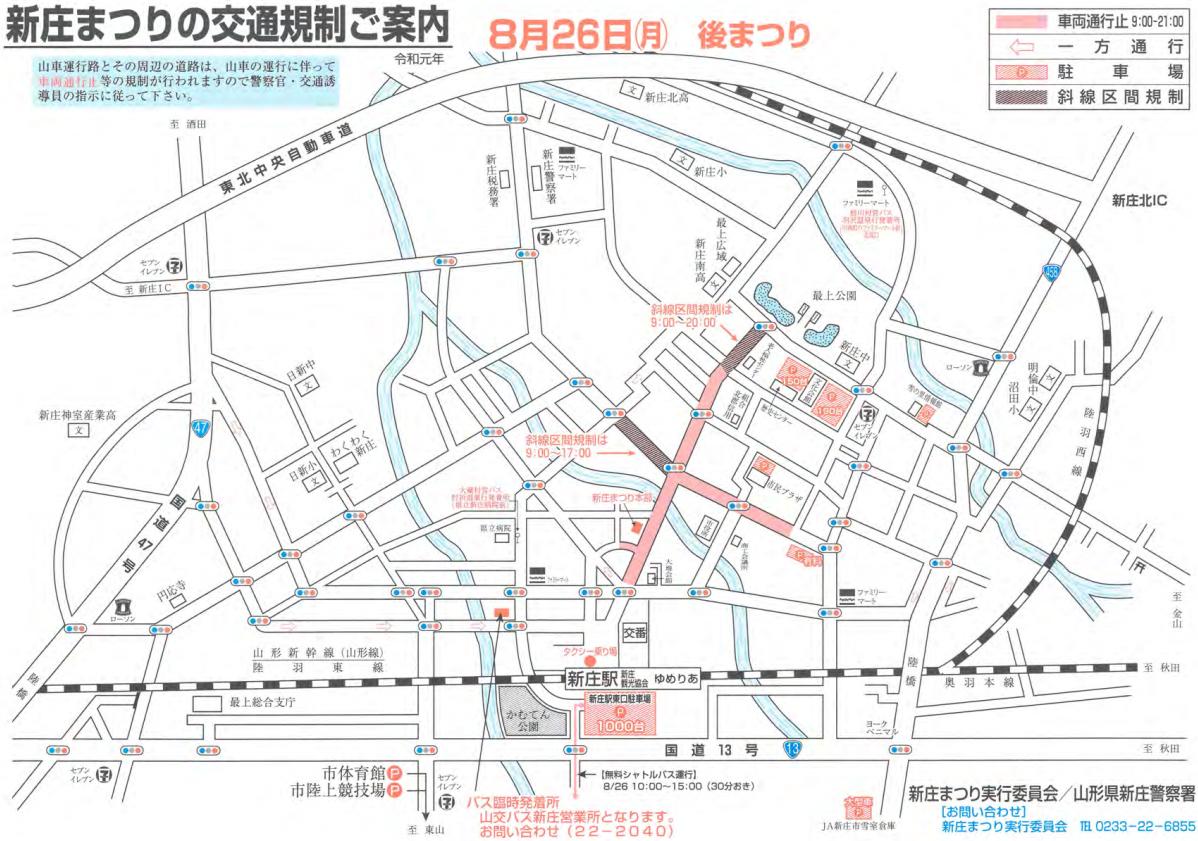 新庄まつり2019交通規制3