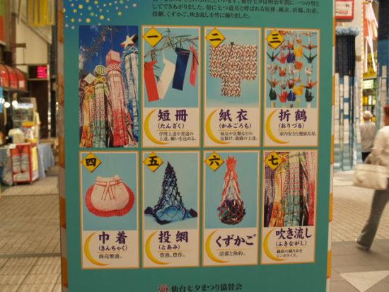 仙台七夕祭り七つ飾り