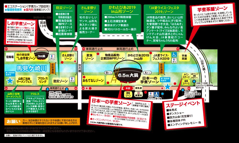 日本一の芋煮会2019会場マップ
