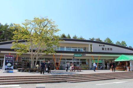 吉田の火祭り道の駅