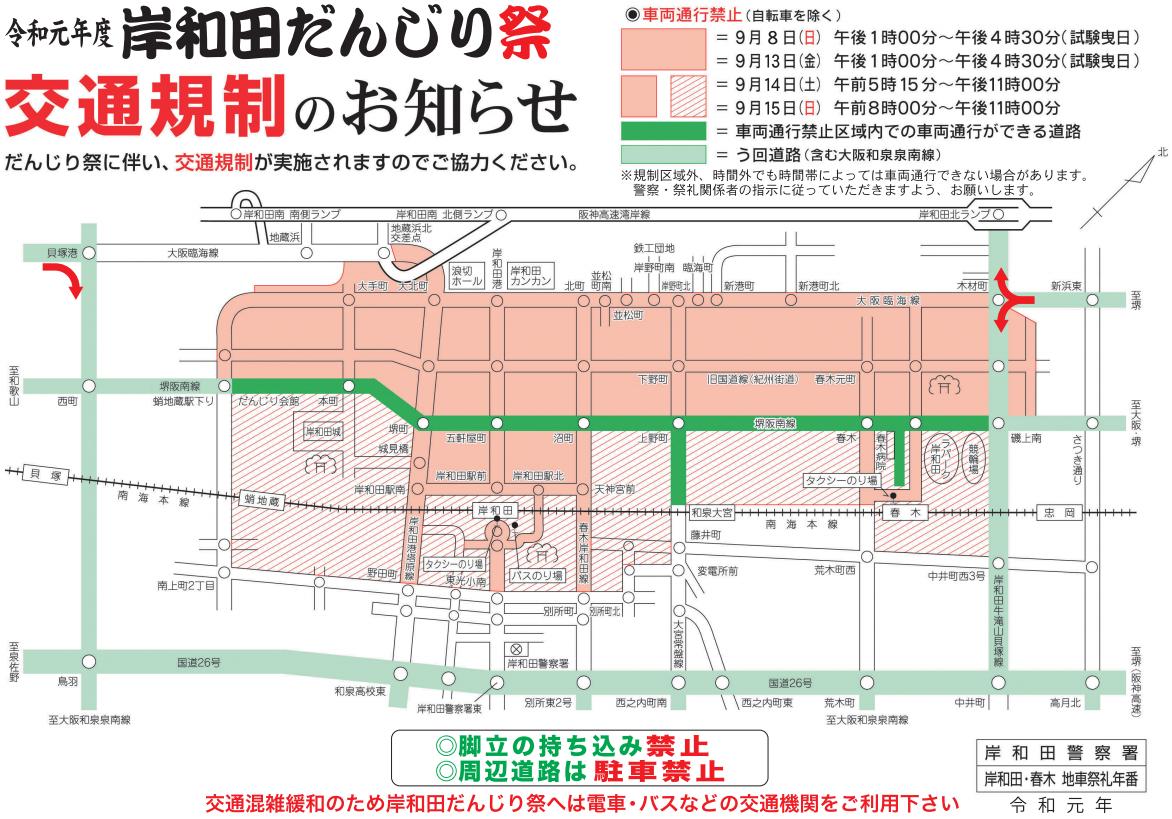 岸和田だんじり祭り2019交通規制