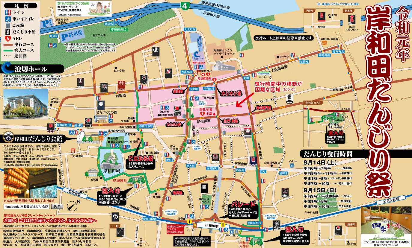 岸和田だんじり祭り2019岸和田地区会場案内図
