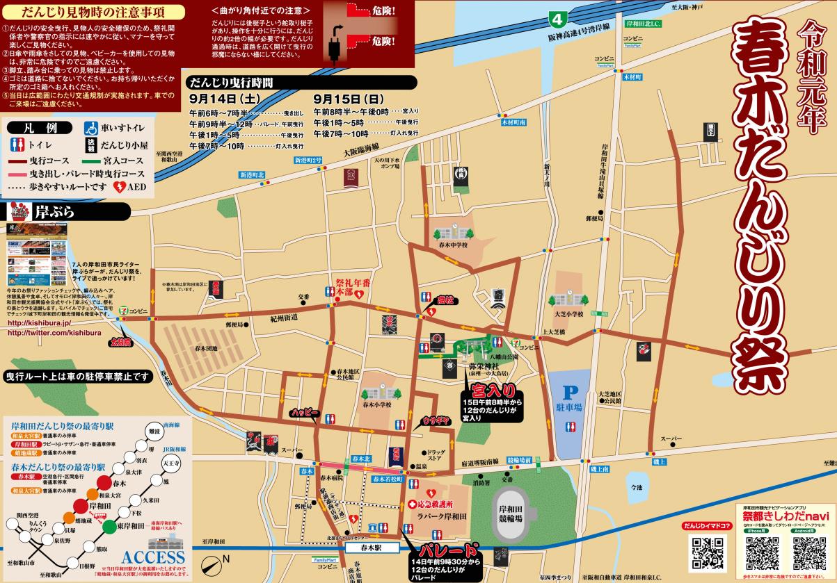 岸和田だんじり祭り2019春木地区会場案内図