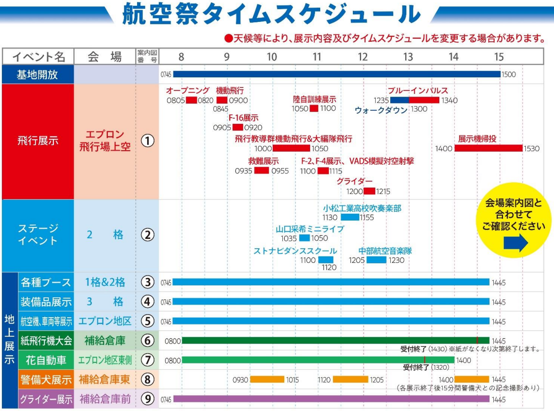 小松基地航空祭2019スケジュール表
