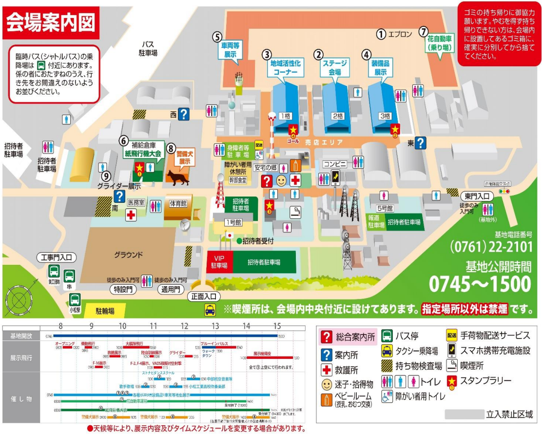 小松基地航空祭2019会場案内図