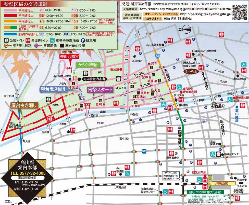 秋の高山祭2019会場マップ