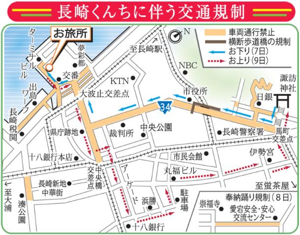 長崎くんち2019交通規制図