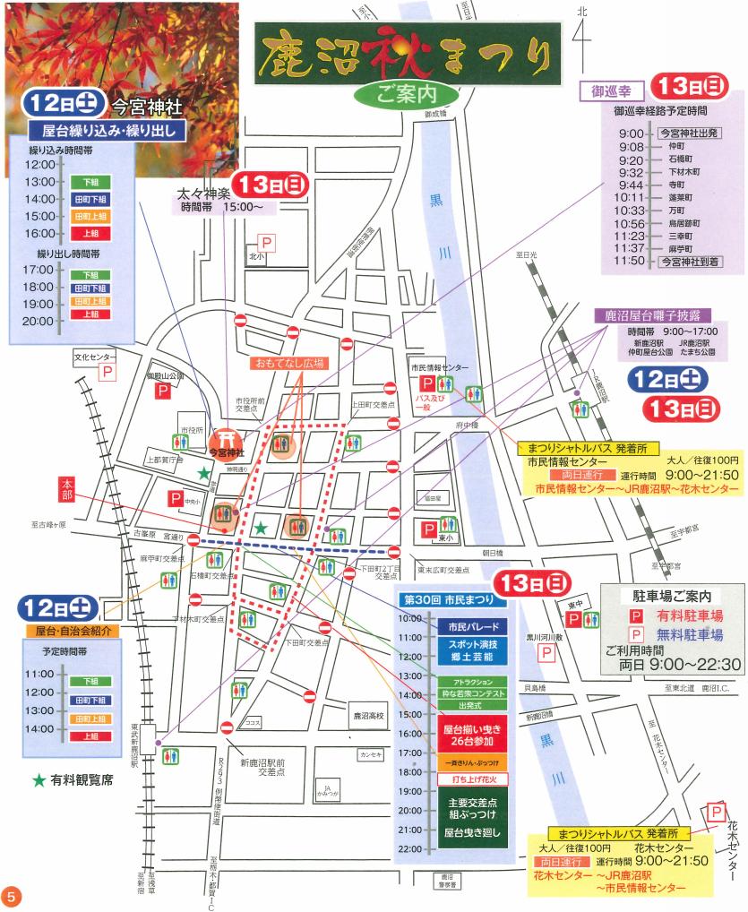 鹿沼秋祭り2019会場マップ