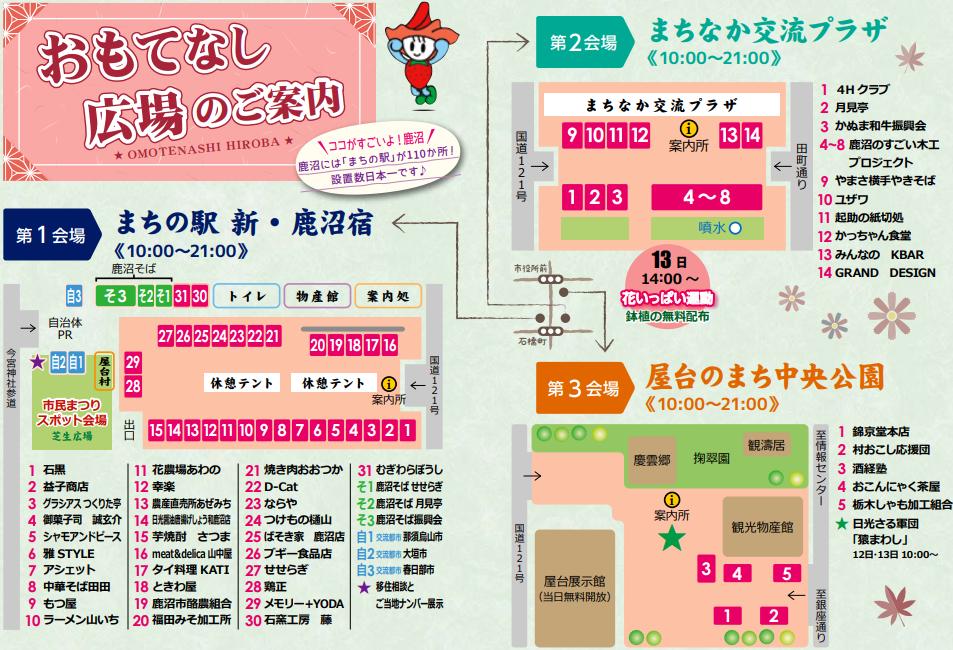 鹿沼秋祭り2019おもてなし広場