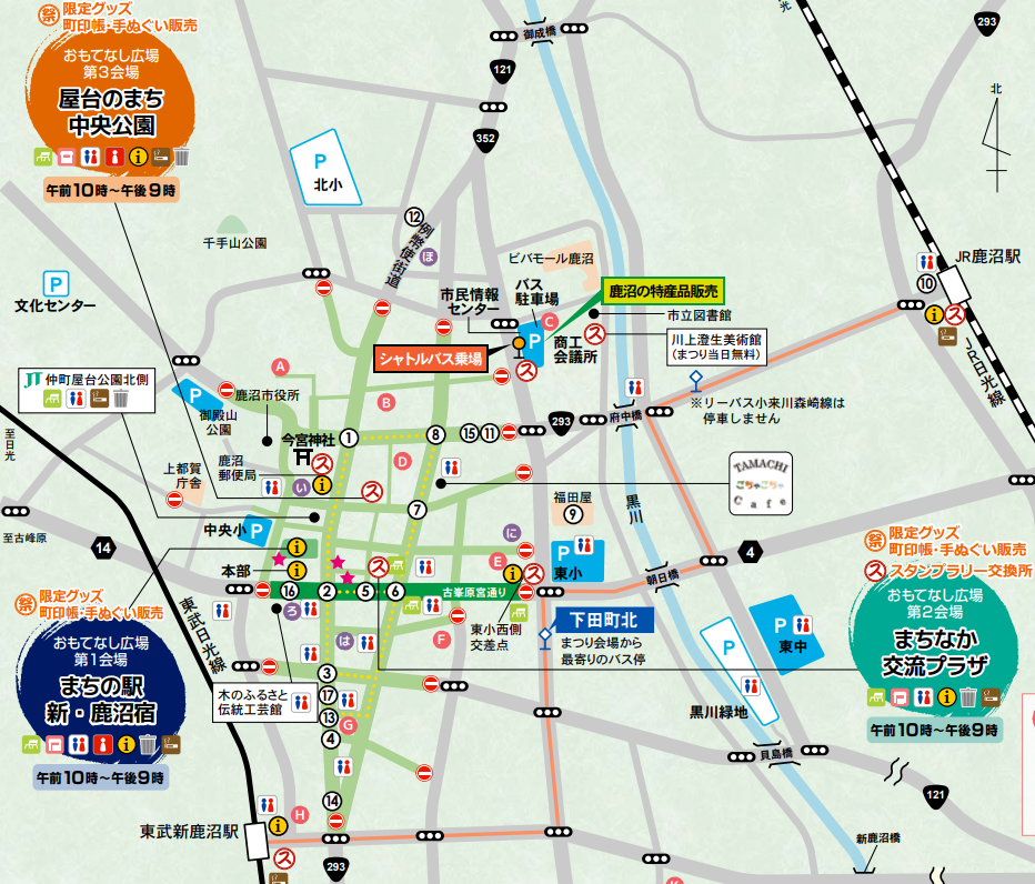 鹿沼秋祭り2019会場マップ2