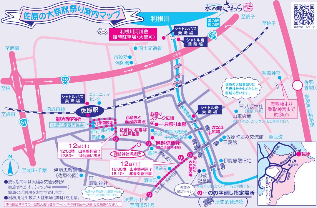 佐原の大祭秋祭り2019会場マップ