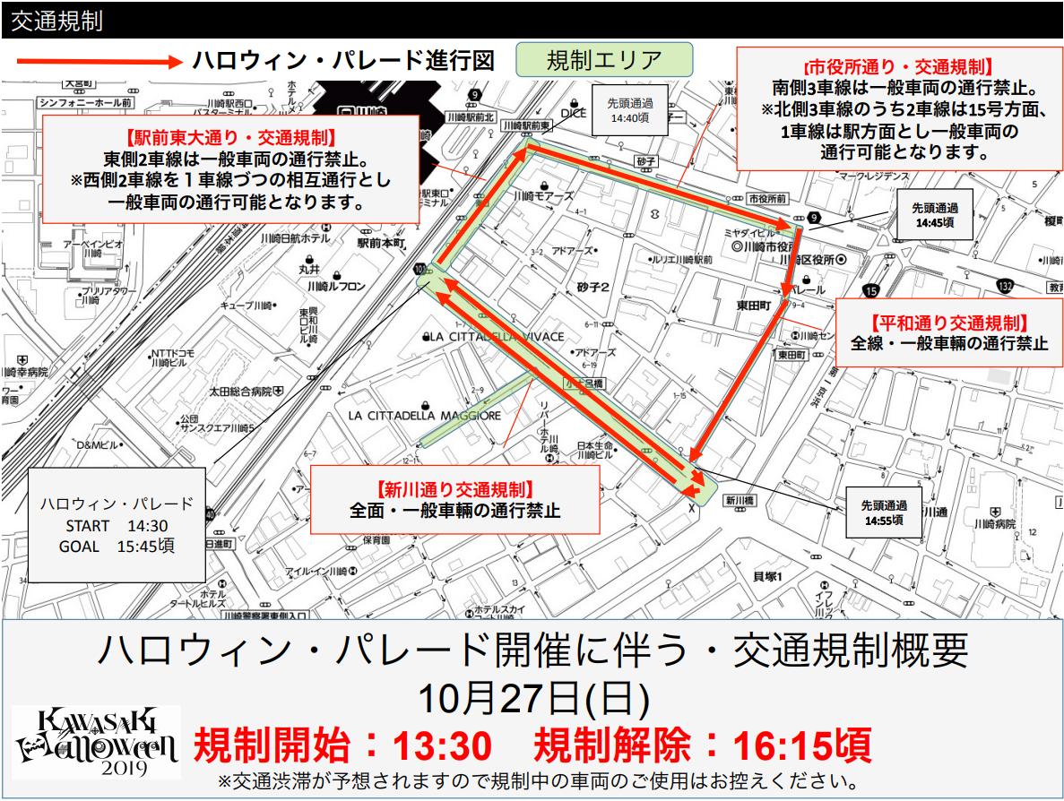 川崎ハロウィン2019交通規制