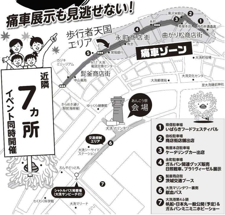 大洗あんこう祭り2019会場マップ